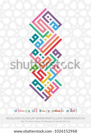 Kufic Calligraphy Assalamualaikum Warohmatullahi Wabarokatuh