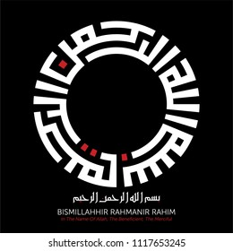 KUFIC CALLIGRAPHY OF BISMILLAH (IN THE NAME OF ALLAH, THE BENEFICIENT, THE MERCIFUL)