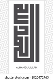 KUFIC CALLIGRAPHY OF DHIKR WORD ALHAMDULILLAH (All praise is due to God) WITH PATTERN