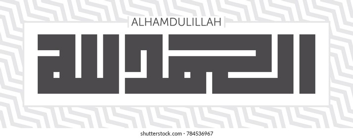 Alhamdulillah images stock photos vectors shutterstock kufic calligraphy of dhikr word alhamdulillah all praise is due to god with pattern thecheapjerseys Gallery