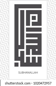 KUFIC CALLIGRAPHY OF DHIKR WORD SUBHANALLAH (Glory be to God) WITH PATTERN