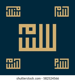 Kufic Calligraphy (Peace in Arabic) 1