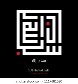 KUFIC CALLIGRAPHY OF SUBHANALLAH (Glory be to God)