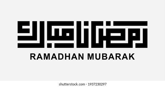 Kufic calligraphy writing Ramadan Mubarak in Arabic