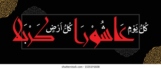Kullo Yom Ashura Kullo Ardin Karbala Arabic Style Calligraphy Translation: Every day is Ashura and Every Land is Karbala Memorable Day for all humanity
