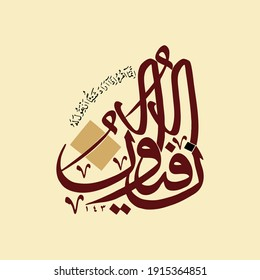 """""""kun fayakoonu"""" Innama amruhu itha arada shay-an (surah Ya-Sin 36:82). means: His command is only when He intends a thing that He says to it, """"Be,"""" and it is."""