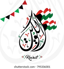 Kuwait in Arabic Calligraphy Style. Vector