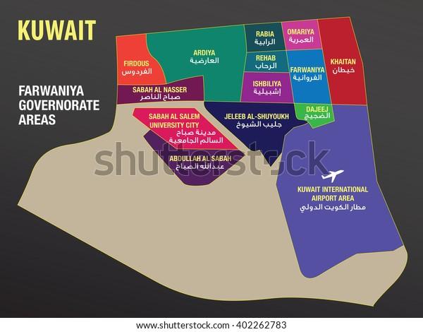 Kuwait Colorful Map Farwaniya Governorate Areas Stock Vector ... on sudan area map, kowloon area map, bahrain area map, syrian area map, ghana area map, tahiti area map, mosul area map, kashmir area map, jordan area map, north america area map, gaza strip area map, tunisia area map, doha area map, kurdistan area map, madagascar area map, haiti area map, new zealand area map, south pole area map, kuala lumpur area map, uzbekistan area map,