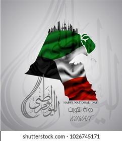 kuwait flag,Kuwait National Day Celebration Vector Illustration