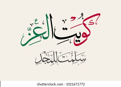 """Kuwait of Honor and Pride, Arabic Calligraphy for the national day """"independence day of state of Kuwait"""". with calligraphy slogan translated: long live your glory!"""