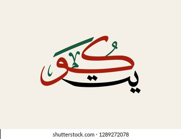 Kuwait logo in Arabic Calligraphy new style. Creative logo design for the national independence day. translated: Kuwait Country.