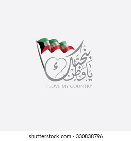 Kuwait I love my country
