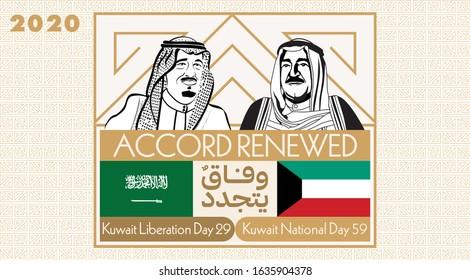 Kuwait National Day 59, Liberation day 29, Accord Renewed , Sheikh Sabah Al Ahmad Al Jaber and King Salman bin Abdulaziz