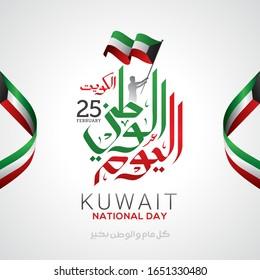 Kuwait National Day Arabic Calligraphy. Kuwait greeting card. Translation is a national holiday of Kuwait