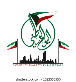Kuwait National Day. Arabic Text Translation: Our National Day. February 25-26.Vector Illustration. The Flag.