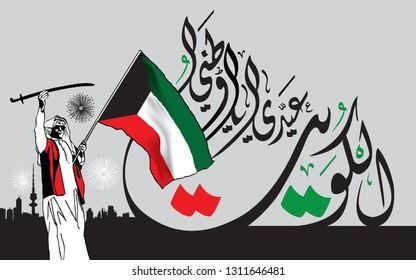 Kuwait National Day Celebrate - calligraphy Translation : Celebrate your independence Eid Kuwait - Vector