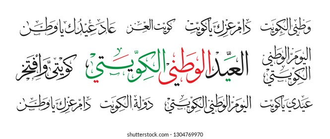 "Kuwait national day February 25-26, Kuwait independence day. Translation "" Kuwait national day"" Arabic calligraphy"