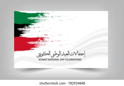 "Kuwait National day Greeting Card. Vector Eps. Arabic Translation ""Kuwait National Day Celebrations""."
