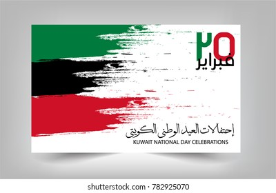 """Kuwait National day Greeting Card. Vector Eps. Arabic Translation """"February 25 Kuwait National Day Celebrations""""."""