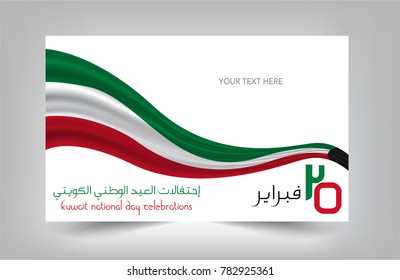 "Kuwait National day Greeting Card. Vector Eps. Arabic Translation ""February 25 Kuwait National Day Celebrations""."