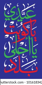 """Kuwait National day """"Happy Kuwait the most beautiful country"""""""