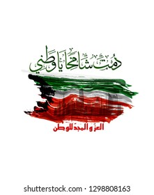 Kuwait national day on February 25 th , Happy independence day, - Images vectorielles