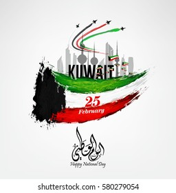 Kuwait national day on February 25 th , Happy independence day, the Arabic text means : National Day