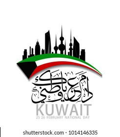 Kuwait National Day Vector Illustration. Celebration 25-26 February