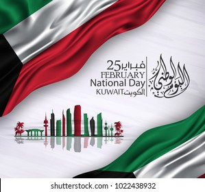 kuwait national day vector illustration celebration 25-26 February.