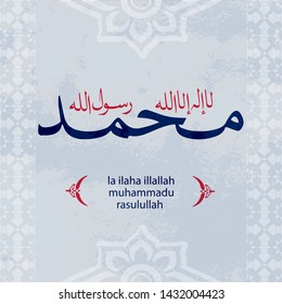 La ilaha illallah Muhammadu rasulullah - pronunciation shahada oath for a muslim. Arabic calligraphy. Translation - there is no god except Allah and Mohammed is his messenger 1-01