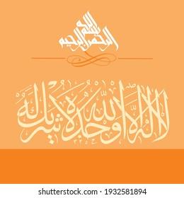 """la ilaha illallah wahdahu la sharika lahu"". means: There is no true god but Allah, the One, and He has no partner. - Shutterstock ID 1932581894"