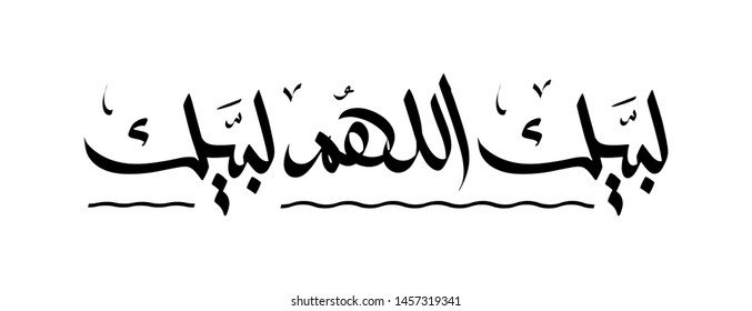 Labaik arabic calligraphy with vector illustration islamic greeting typography lettering - Translation of text: \