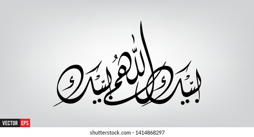 "Labbaik arabic calligraphy with  vector illustration islamic greeting background - Translation of text: ""Here I am at Thy service O Lord"" - Vector"