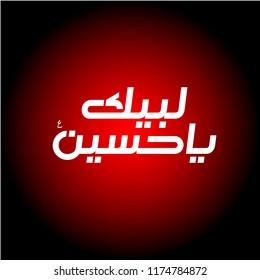 Labbaik Ya Hussain Message Karbala Whos Stock Vector Royalty Free