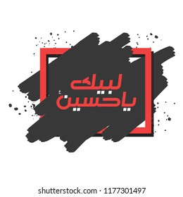 Labbaik Ya Hussain (It's the message from karbala and whos slogan is Labbaik Ya Hussain and he dies fighting zionists will be equal to martyrs of the companions of Imam Hussain a.s in karbala)