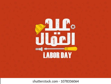 "Labor Day in Traditional arabic calligraphy. workers day in arabic typography calligraphy Translated "" Happy Labor Day """