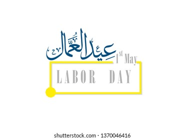 Labor Day in Traditional arabic calligraphy. workers day in arabic typography calligraphy in vintage style. - Images vectorielles