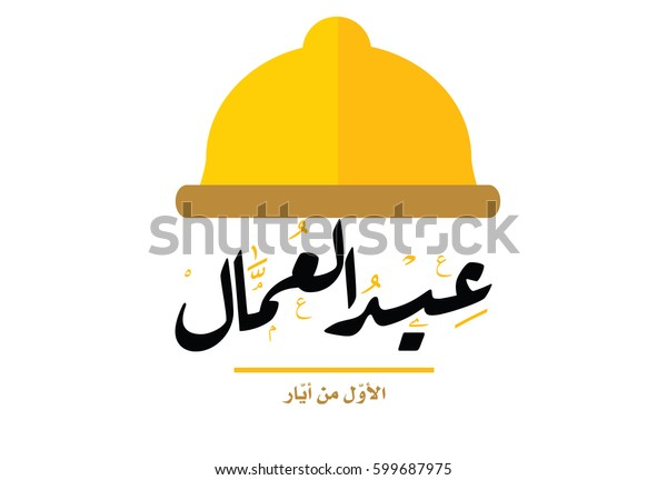 Labor Day Traditional Arabic Calligraphy Workers Stock Vector