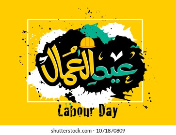 Labour Day in Arabic Calligraphy Style greeting Card
