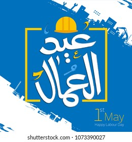 Labour Day in Arabic Calligraphy Style greeting Card 2