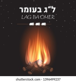Lag Baomer illustration Jewish holiday banner template with fire and marshmallow. Text translation from Hebrew: \
