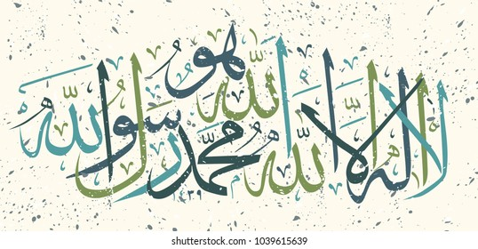 """La-ilaha-illallah-muhammadur-rasulullah"" for the design of Islamic holidays. This calligraphy means ""There is no God worthy of worship except Allah and Muhammad is his Messenger""."