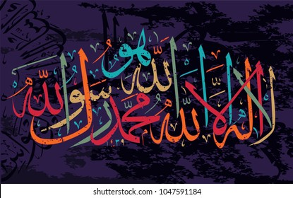 """La-ilaha-illallah-muhammadur-rasulullah"" for the design of Islamic holidays. This colligraphy means ""There is no God worthy of worship except Allah and Muhammad is his Messenger"