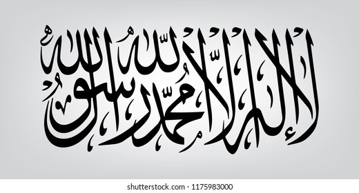 """La-ilaha-illallah-muhammadur-rasulullah"" for the design of Islamic holidays. This calligraphy means ""There is no God worthy of worship except Allah and Muhammad is his Messenger vector template"