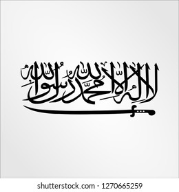"""""""La-ilaha-illallah-muhammadur-rasulullah"""" for the design of Islamic holidays. This calligraphy means """"There is no God worthy of worship except Allah and Muhammad is his Messenger vector template"""