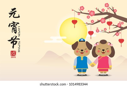 Lantern festival or Chinese valentine's day (Yuan Xiao Jie). Cute cartoon dogs holding hands with heart shape lanterns, plum blossom tree & landscape. (caption: Lantern festival, year of the dog)