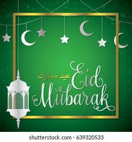 Lantern, Moon and stars  Eid Mubarak (Blessed Eid) card in vector format.