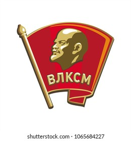 Lapel badge of the Komsomol, Lenin profile on red flag background, illustration, vector