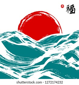 Large red sun and blue waves. Hand drawn seascape background. Hieroglyph translated as Blessing. Stamp meaning Delight. Brush stroke texture. Traditional symbols of Lunar New Year. Vector illustration