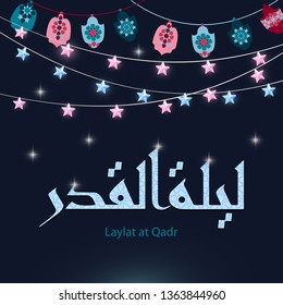 laylat al Qadr  - The Night of Decree is better than a thousand months.Islamic important night, holy Ramadan month. The verse from the Koran is the book of Allah.1